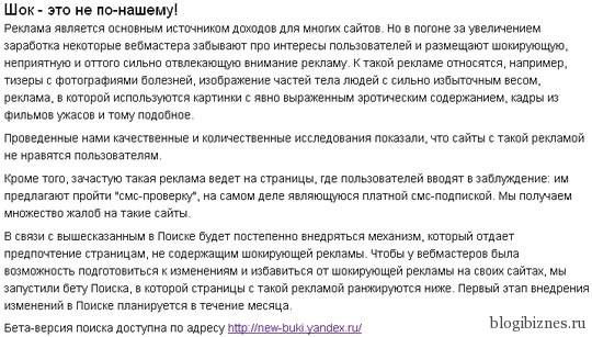 Яндекс против шокирующих тизеров
