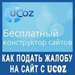 Что делать если воруют контент и размещают на сайтах uCoz