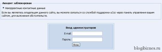 Сайт с копипастом заблокирован сотрудниками uCoz