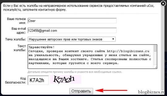 сайт за десять минут юкоз: