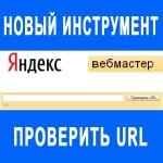 Проверить URL – новый инструмент в Яндекс Вебмастер