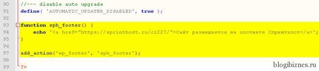 Как удалить код ссылки на sprinthost.ru из файла wp-config.php