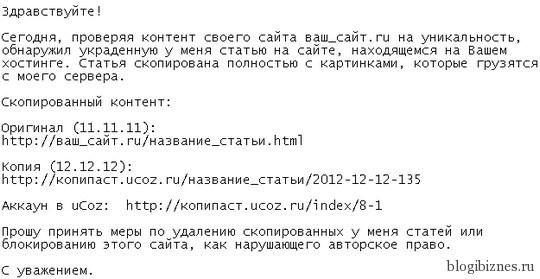Образец заполнения формы для жалоб на сайте ucoz.ru