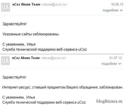 Ответы от uCoz Abuse Team