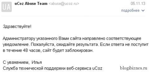 Ответ сотрудников хостинга Юкоз по блокировке сайта с копипастом