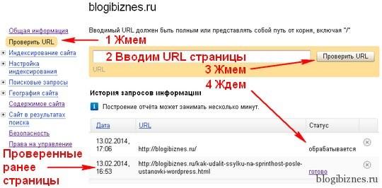 Проверить URL – новый инструмент проверки страниц в Яндексе