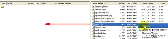 Скачиваем файл wp-config.php с хостинга Спринтхост