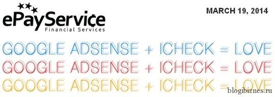 Обналичивать чеки Google AdSense через ePayService стало проще