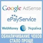 Как быстро обналичить чек Google AdSense в России, Беларуси и Украине