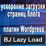 BJ Lazy Load – WordPress плагин для ускорения сайта