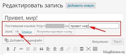Как изменить url адрес на блоге Вордпресс
