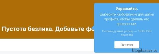 Изображение шапки профиля Twitter