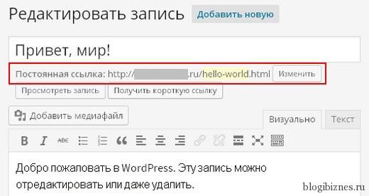 Где найти url адрес страницы в WordPress