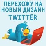 Новый дизайн Twitter