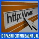 Как прописать правильный URL адрес web-страницы