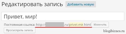 Как прописать url адрес в Вордпресс