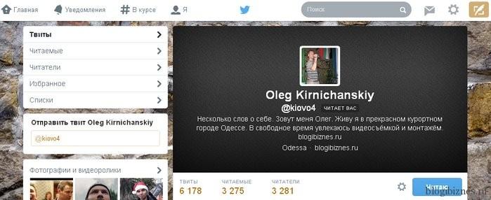 Старый дизайн пользовательского профиля Twitter