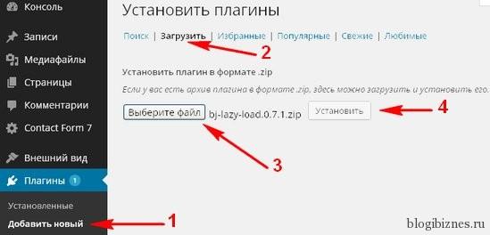 Установка плагина BJ Lazy Load из админки WordPress