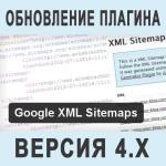 Настройка плагина Google XML Sitemaps (версия 4)