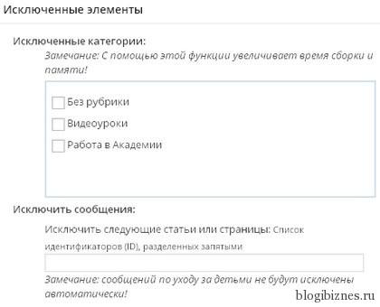 Исключаем из xml-карты категории или отдельные страницы