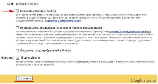 """Включаем """"Семейный фильтр"""" в контекстной рекламе Яндекса"""