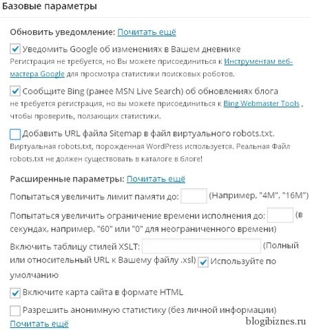 Настройка Google XML Sitemaps 4.x