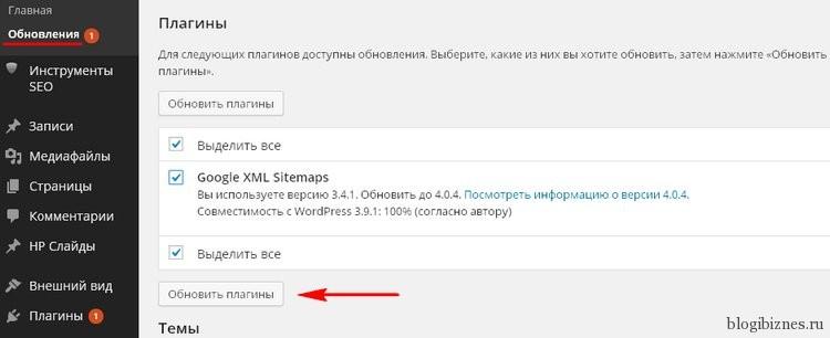 Обновление плагина Google XML Sitemaps