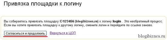 Привязка площадки к логину Яндекса