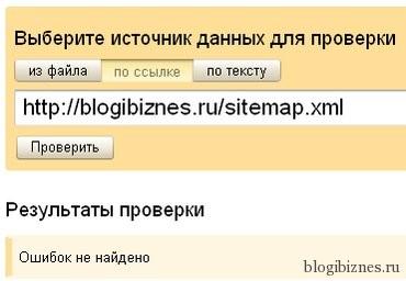 Результаты проверки xml-карты сайта в Яндекс Вебмастер