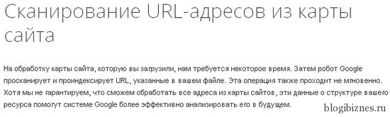 Сканирование url-адресов из карты сайта