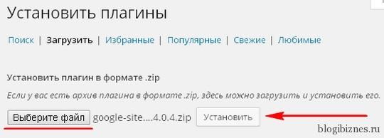 Установка плагина Google XML Sitemaps для WordPress