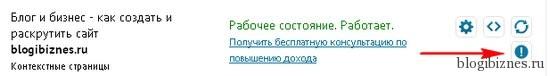Как привязать площадку к аккаунту в Рекламной Сети Яндекса