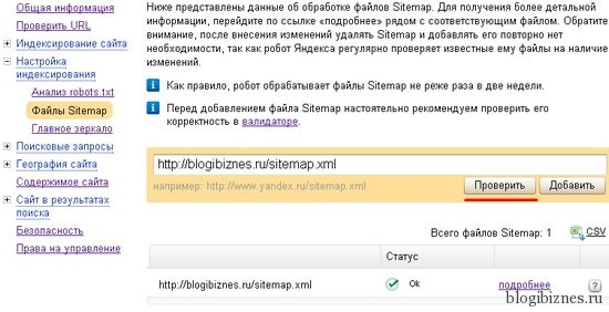 Проверка sitemap.xml в Яндекс Вебмастер