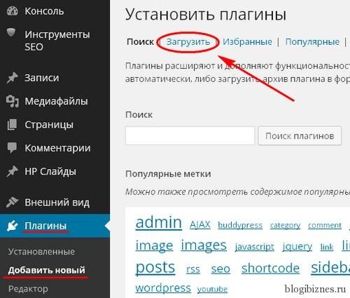 Установка плагина Google XML Sitemaps на блог WordPress
