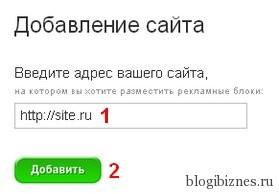 Добавить сайт в directadvert.ru