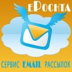 ePochta Email Service - сервис для организации почтовой рассылки