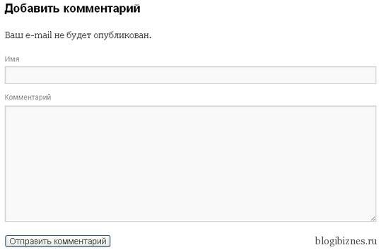 Форма комментариев без полей Сайт и E-mail