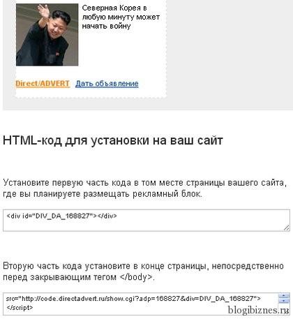 HTML-код для установки на сайт