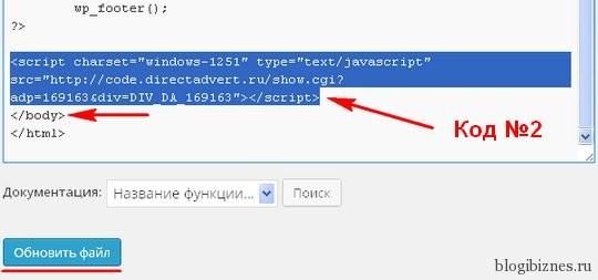 Вставляем код №2 в файл footer.php