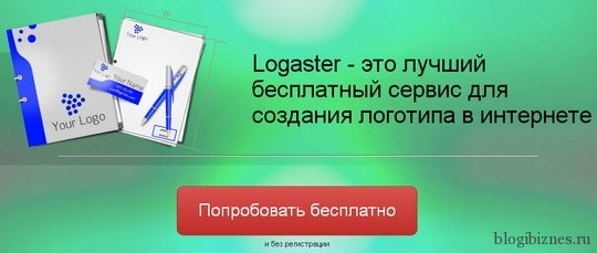 Онлайн-сервис по созданию логотипов для сайта на русском языке Logaster.ru