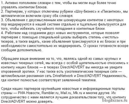 Защита сайта в Direct/ADVERT от пессимизации Яндексом