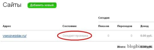 Сайт ожидает проверки модератором сервиса Директ Адверт