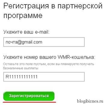 Регистрация в партнерской программе Direct/ADVERT