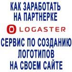 Как заработать на создании логотипов в партнерке Логастер