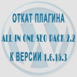 Как сделать откат плагина All In One SEO Pack на версию 1.6.15.3