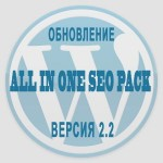 Обновление плагина All In One SEO Pack до версии 2.2