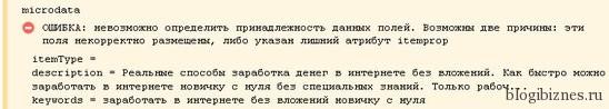 Ошибка в валидаторе микроразметки Яндекса из-за плагина All In One SEO
