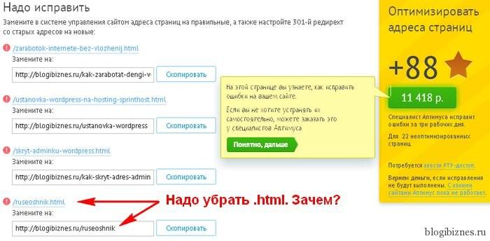 Ошибки в url-адресах страниц сайта