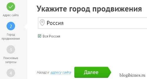 Выбор региона продвижения сайта