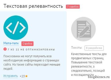 """Раздел """"Текстовая релевантность"""""""